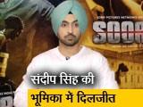 Video : 'सूरमा' में हॉकी लिजेंड संदीप सिंह की भूमिका में दिखेंगे दिलजीत दोसांझ