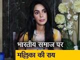 Video : भारतीय समाज में महिलाओं और पुरुषों के लिए अलग-अलग नियम : मल्लिका शेरावत