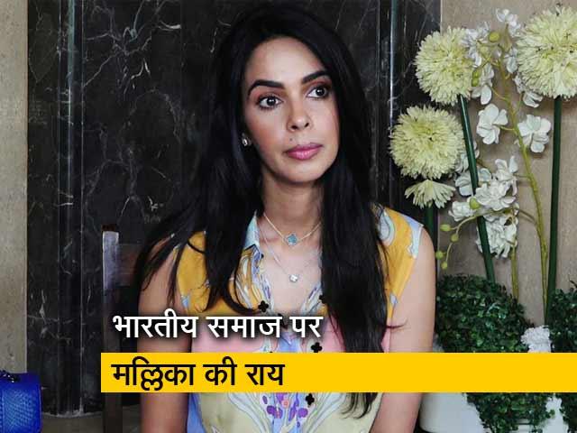 Videos : भारतीय समाज में महिलाओं और पुरुषों के लिए अलग-अलग नियम : मल्लिका शेरावत