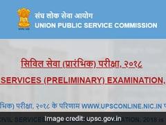 UPSC Prelims Result 2018: मोबाइल पर ऐसे चेक करें प्री परीक्षा के नतीजे