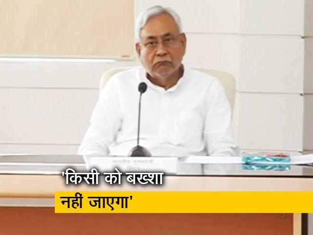 Videos : बड़ी खबर: नीतीश कुमार ने किया मंत्री का बचाव
