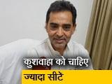 Video : NDTV से बोले उपेंद्र कुशवाहा: एनडीए में ही रहेंगे, मगर ज्यादा सीटों के साथ