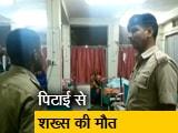 Video : गुजरात: दाहोद में मोबाइल चोरी के शक में दो युवकों को भीड़ ने पीटा, एक की मौत