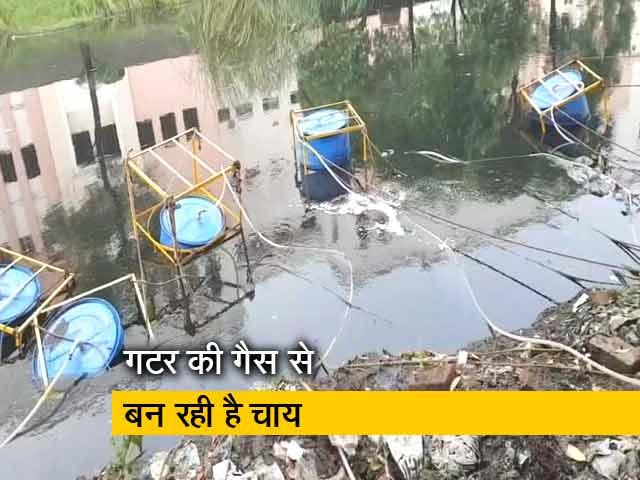 Videos : गाजियाबाद में नाले की गैस से बन रही है चाय
