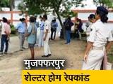 Video : मंजू वर्मा पर आर्म्स एक्ट का केस दर्ज