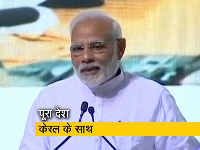 Video : मन की बात में पीएम मोदी ने कहा, पूरा देश केरल के साथ