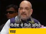 Video: नेशनल रिपोर्टर: नहीं टूटेगा BJP-JDU गठबंधन