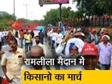 Videos : किसानों का मोदी सरकार के खिलाफ हल्ला-बोल, रामलीला मैदान में मार्च