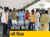 Video : विधानसभा चुनाव नजदीक आते ही कांग्रेस-बीजेपी को दलित वोटों की फिक्र