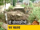 Video : बारिश का कहर : गाजियाबाद की दो सोसाइटियों पर खतरा