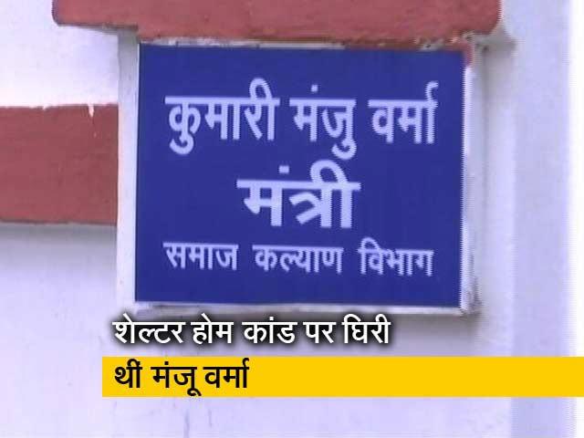 Video : न्यूज टाइम इंडिया: मंजू वर्मा ने इस्तीफे के बाद पति को बेकसूर बताया