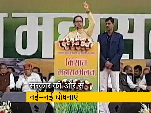 Videos : मध्यप्रदेश में चुनावी साल में वादों का पिटारा