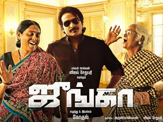 ஒரு ஏழைத்தாய்க்குப் பிறந்த கஞ்ச டானின் கதை - 'ஜுங்கா' விமர்சனம் - Junga Movie Review