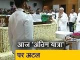 Video : भारत रत्न अटल जी को बीजेपी मुख्यालय में अंतिम श्रद्धांजलि