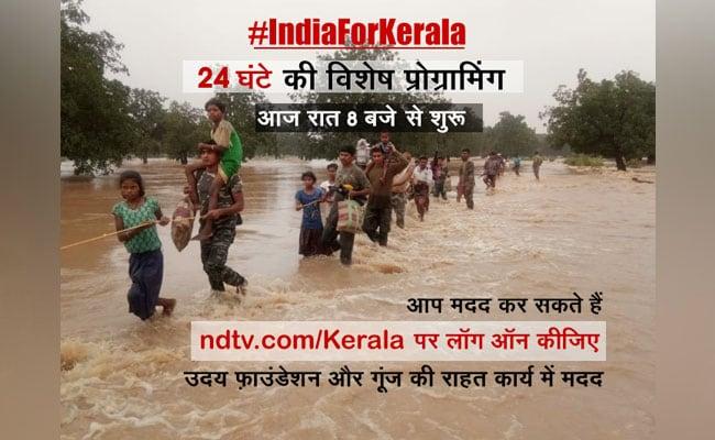 #IndiaForKerala: मदद करें, 24 घंटे का विशेष अभियान