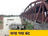 Video : बारिश का कहर : दिल्ली में लोहे का पुल बंद, ट्रेनों का रूट बदला गया