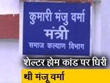 Video: न्यूज टाइम इंडिया: मंजू वर्मा ने इस्तीफे के बाद पति को बेकसूर बताया