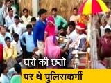Video : उत्तर प्रदेश :  संगीनों के साए में दलित की शादी