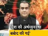 Video : मिशन 2019 : राहुल गांधी ने कहा - नोटबंदी का कोई फ़ायदा नहीं हुआ