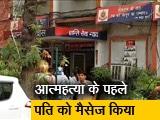 Video : दिल्ली : एयर होस्टेस की संदिग्ध हालत में मौत, परिजनों ने लगाया हत्या का आरोप
