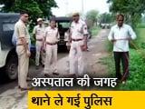 Video : अलवर मामला: पीड़ित पर पुलिस का सितम