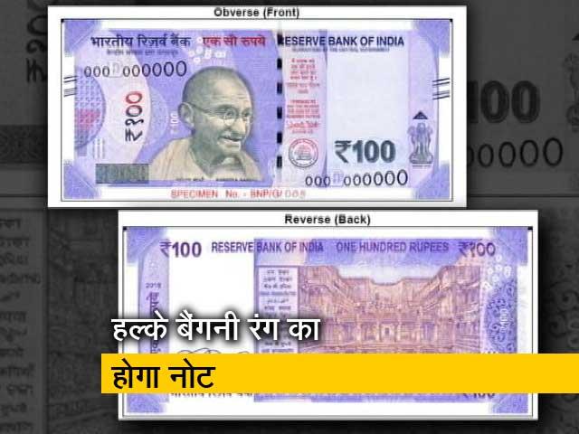 Videos : आरबीआई जल्द जारी करेगा 100 रुपये के नए नोट