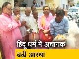 Video : BJP के मुस्लिम नेताओं में हिंदू दिखने की होड़