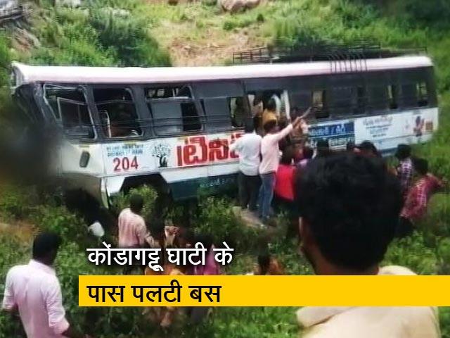Video : तेलंगाना में सड़क हादसा, 45 की मौत