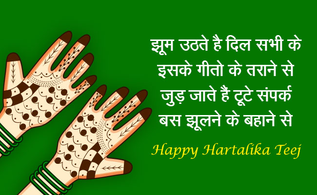 Hartalika Teej: पेड़ों पर झूले सावन की फुहार, मुबारक हो आपको तीज का त्योहार, अपने साथी को भेज़ें ऐसे ही 8 खास मैसेज