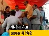 Video : राजस्थान : वसुंधरा राजे की गौरव यात्रा में आपस में भिड़े बीजेपी नेता