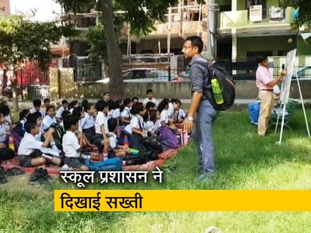 Videos : फीस बढ़ाने से अभिभावक- छात्र नाराज