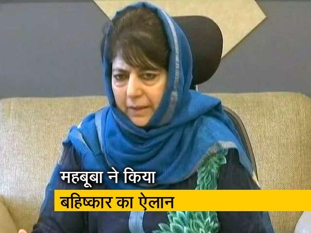 Videos : जम्मू कश्मीर: पंचायत चुनाव नहीं लड़ेगी पीडीपी