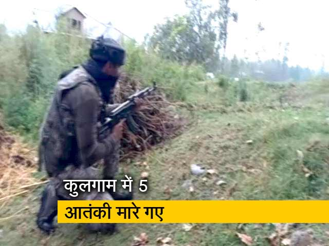 Videos : जम्मू-कश्मीर : कुलगाम में सुरक्षा बलों ने 5 आतंकियों को मार गिराया