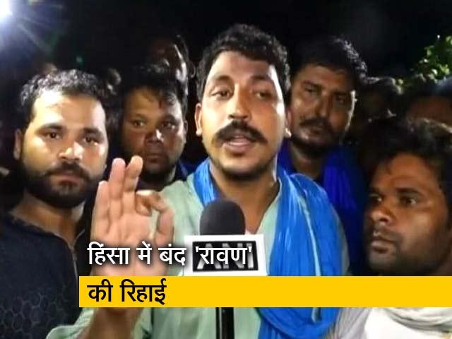 Videos : भीम आर्मी के संस्थापक चंद्रशेखर रावण हुए रिहा, बोले-उखाड़ फेंकना है बीजेपी को