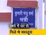 Video : चंद्रेश्वर वर्मा की गिरफ्तारी के आदेश जारी