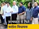 Video : कांग्रेस ने गोवा में सरकार बनाने का दावा पेश किया
