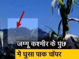 Video : पाकिस्तानी हेलीकॉप्टर ने वायुसीमा उल्लंघन की