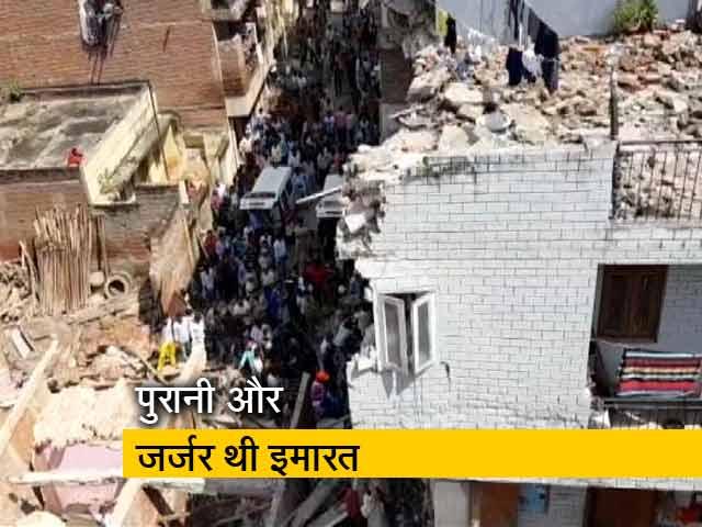 Videos : दिल्ली के अशोक विहार में पांच मंजिला इमारत गिरी, पांच की मौत
