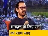 Video : जल संरक्षण के लिए सभी वर्ग को एक साथ लाना बड़ी चुनौती थी: आमिर खान
