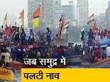 Video : मुंबई में गणपति विसर्जन के दौरान जब समुद्र में पलट गई नाव