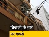 Video : दिल्ली के कई इलाकों में बिजली के तार पर सूखते हैं कपड़े