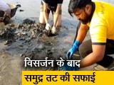 Video : इस बार गणेश विसर्जन में कम हुआ प्रदूषण