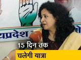 Video : मध्य प्रदेश में राम की राह पर कांग्रेस!