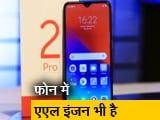 Video : सेलगुरु : RealMe 2 Pro फोन की अनबॉक्सिंग