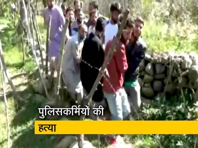 Videos : जम्मू-कश्मीर के शोपियां में अगवा  3 पुलिसकर्मियों की हत्या