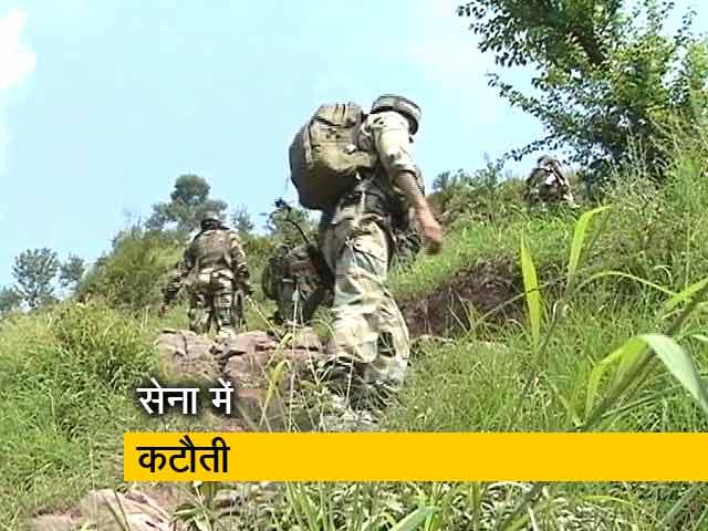 Videos : भारतीय सेना में 1.5 लाख नौकरियां ख़त्म करने की तैयारी