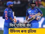 Video : Asia Cup: आखिरी गेंद पर भारत ने बांग्लादेश को हराया