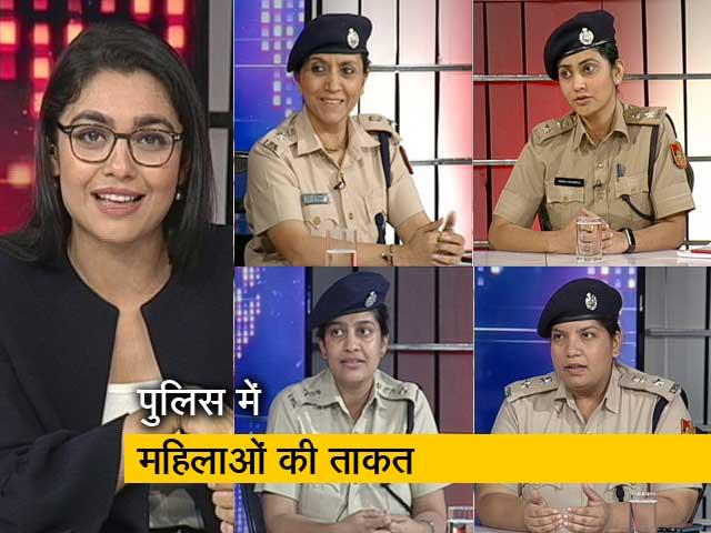Videos : युवा क्रांति: दिल्ली के चार जिलों में पहली बार महिला डीसीपी