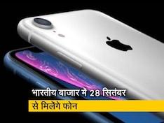 सेल गुरु : आईफोन 10एस और 10एक्स मैक्स का रिव्यू