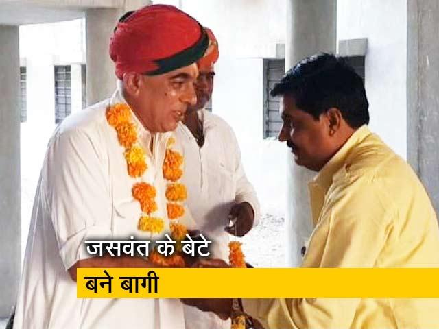 Video : राजस्थान चुनाव में जसवंत के बेटे के बीजेपी से बगावती तेवर